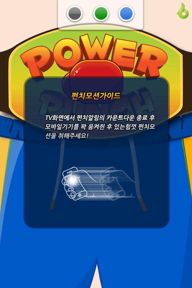 Screenshot 파워펀치