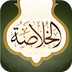 Alkhulasah for iPad